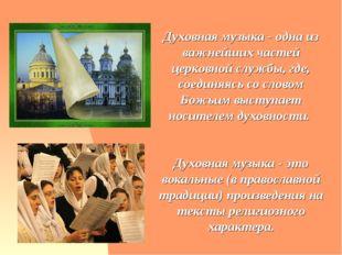 Духовная музыка - одна из важнейших частей церковной службы, где, соединяясь