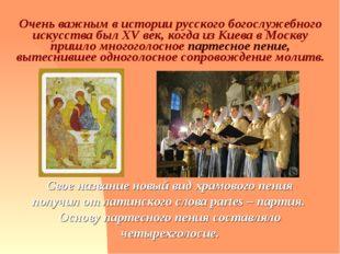 Очень важным в истории русского богослужебного искусства был XV век, когда из