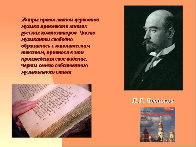 д Жанры православной церковной музыки привлекали многих русских композиторов....