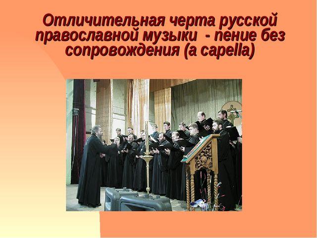 Отличительная черта русской православной музыки - пение без сопровождения (a...