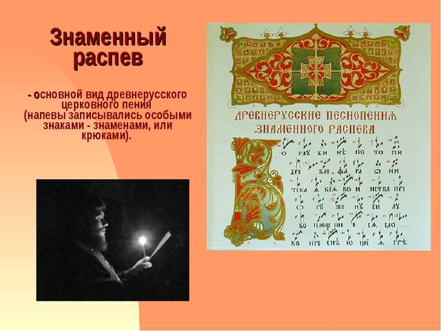 Знаменный распев - основной вид древнерусского церковного пения (напевы запис...
