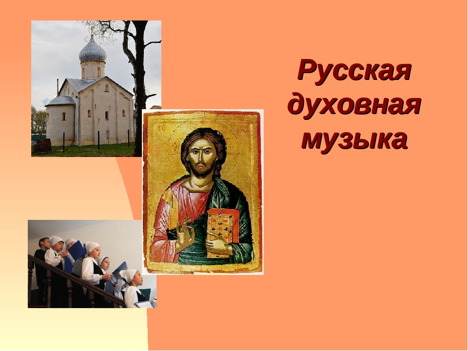 Русская духовная музыка