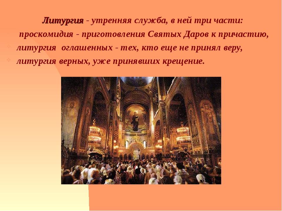 Литургия - утренняя служба, в ней три части: проскомидия - приготовления Свят...