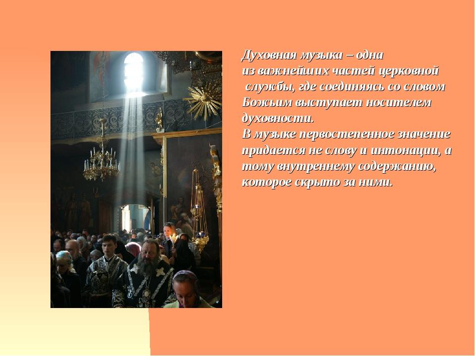 Духовная музыка – одна из важнейших частей церковной службы, где соединяясь с...
