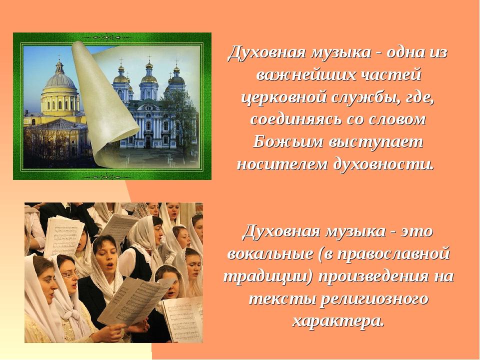 Духовная музыка - одна из важнейших частей церковной службы, где, соединяясь...