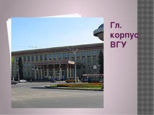 Гл. корпус ВГУ