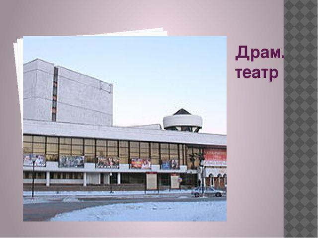 Драм. театр
