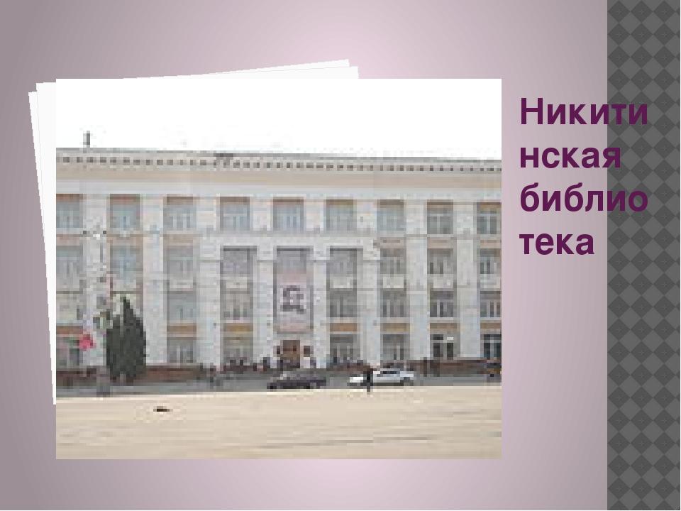 Никитинская библиотека