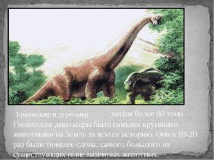 Гигантские динозавры были самыми крупными животными на Земле за всю ее истори