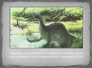 Барионикс (тяжелый коготь) - животное получило из-за своего большого когтя, д