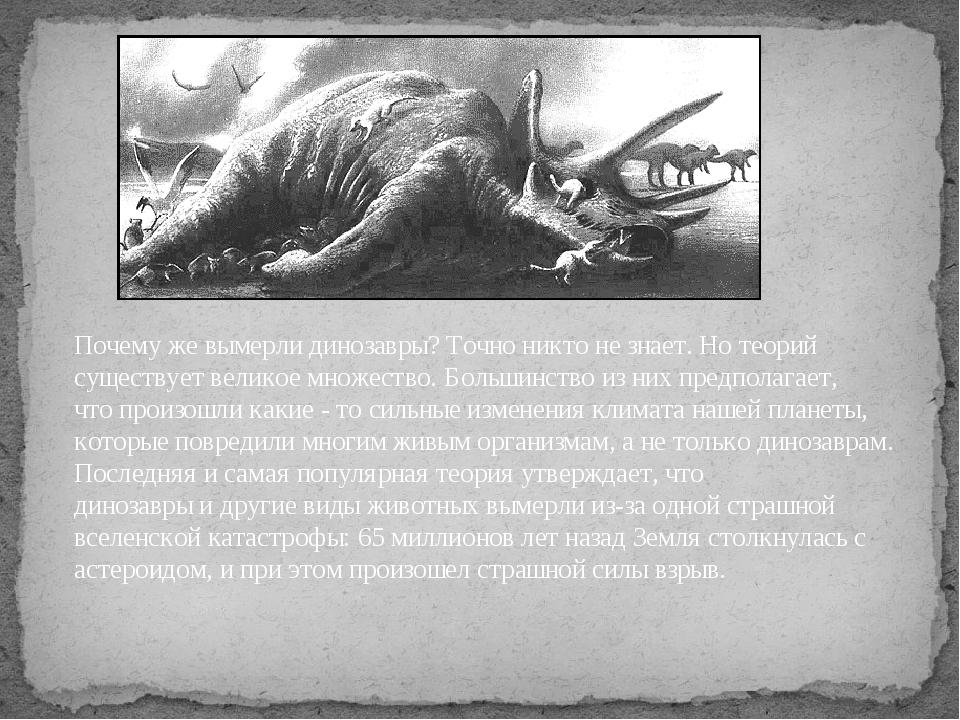 Почему же вымерли динозавры? Точно никто не знает. Но теорий существует велик...