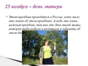Этот праздник проводится в России, хотя мало кто знает об этом празднике. А в