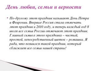 По-другому этот праздник называют День Петра и Февронии. Впервые Россия стала