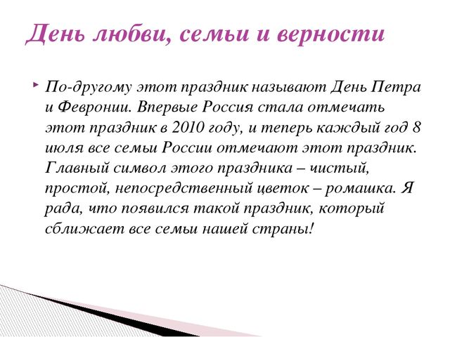 По-другому этот праздник называют День Петра и Февронии. Впервые Россия стала...
