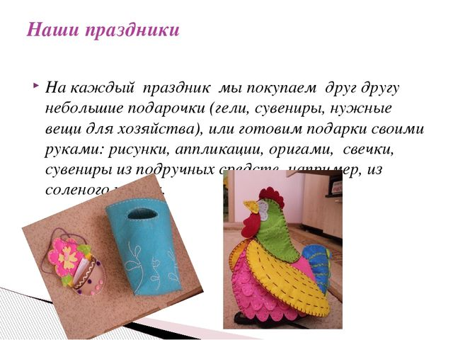 На каждый праздник мы покупаем друг другу небольшие подарочки (гели, сувениры...