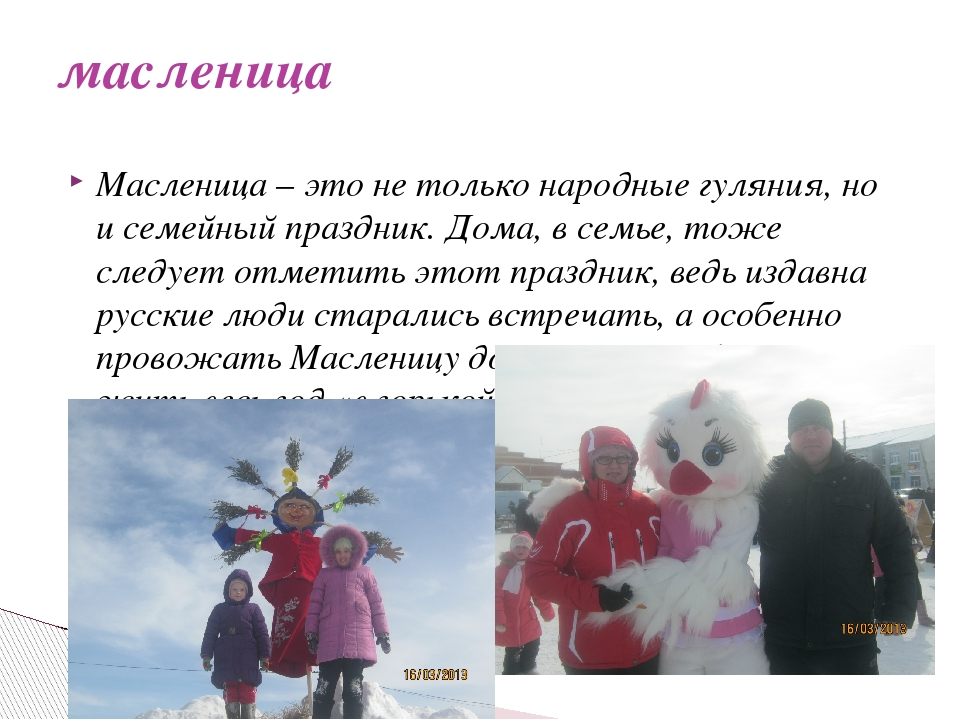 Масленица – это не только народные гуляния, но и семейный праздник. Дома, в с...