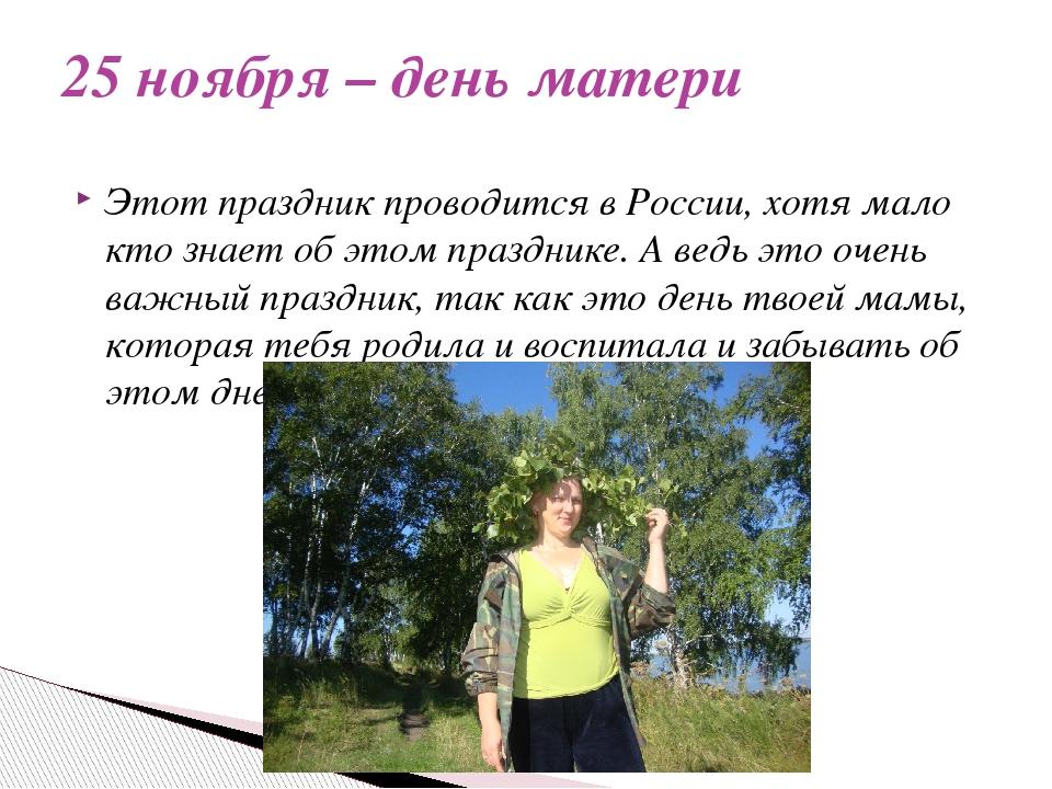 Этот праздник проводится в России, хотя мало кто знает об этом празднике. А в...