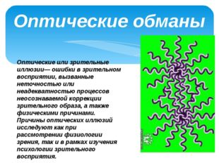 Оптические обманы Оптические или зрительные иллюзии— ошибки в зрительном восп