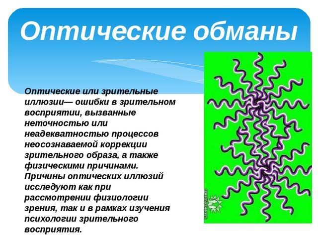 Оптические обманы Оптические или зрительные иллюзии— ошибки в зрительном восп...
