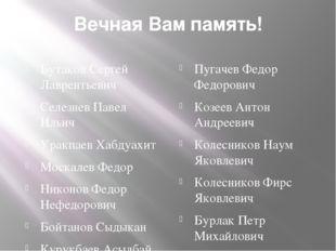 Вечная Вам память! Бутаков Сергей Лаврентьевич Селезнев Павел Ильич Уракпаев