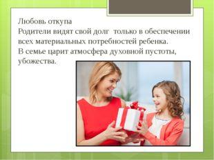 Любовь откупа Родители видят свой долг только в обеспечении всех материальных