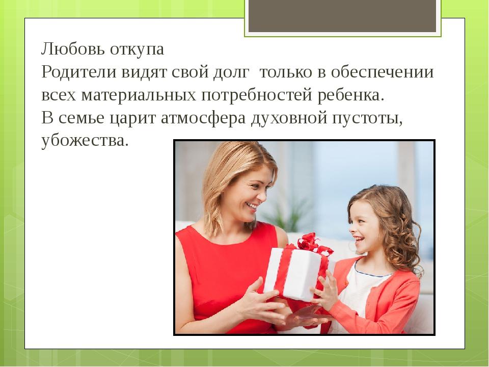 Любовь откупа Родители видят свой долг только в обеспечении всех материальных...