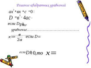 Решение квадратных уравнений , то уравнение………………………………………………