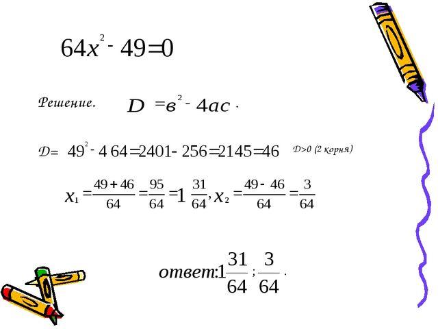 Решение. D= D>0 (2 корня)