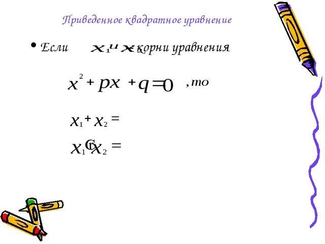 Приведенное квадратное уравнение Если – корни уравнения
