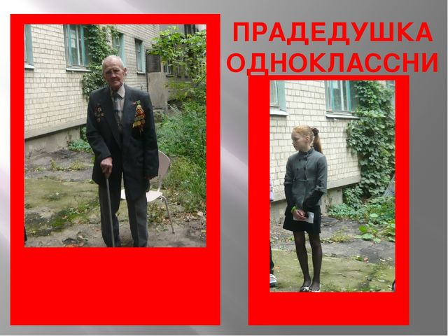 ПРАДЕДУШКА ОДНОКЛАССНИЦЫ Почетный гость: Матюхин Иван Сергеевич, наш земляк,...