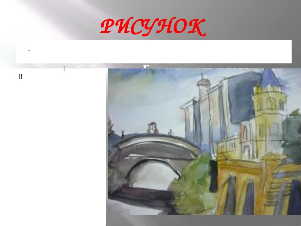 РИСУНОК Любимому городу посвящЕН рисунок наших одноклассниц , Рисунок «старый...