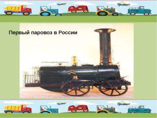 Первый паровоз в России