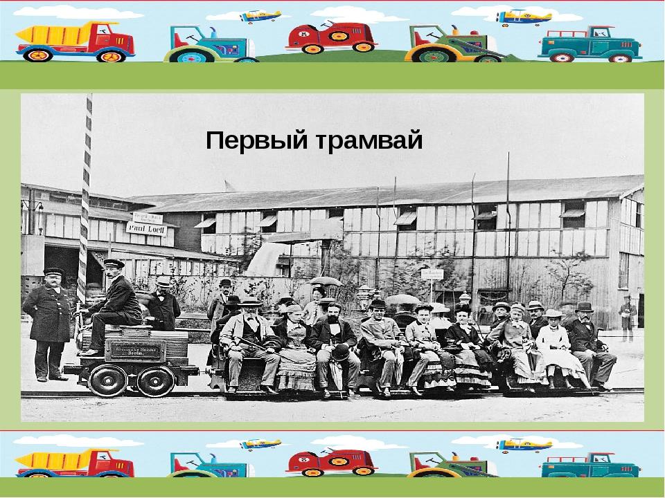 Первый трамвай