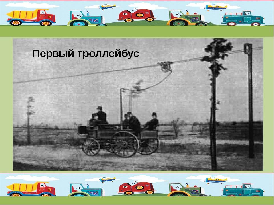 Первый троллейбус