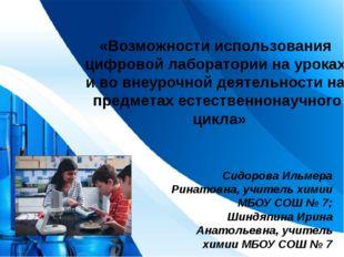 «Возможности использования цифровой лаборатории на уроках и во внеурочной де