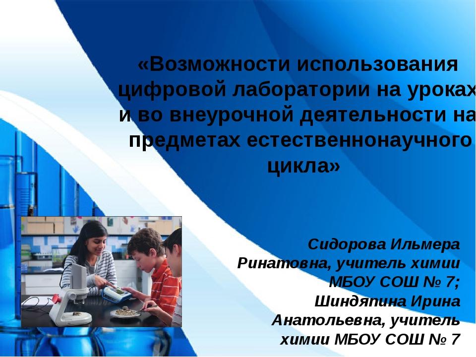 «Возможности использования цифровой лаборатории на уроках и во внеурочной де...