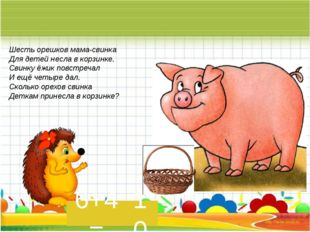 Шесть орешков мама-свинка Для детей несла в корзинке. Свинку ёжик повстречал