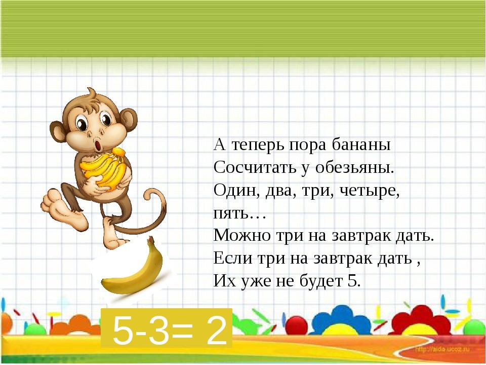 А теперь пора бананы Сосчитать у обезьяны. Один, два, три, четыре, пять… Мож...