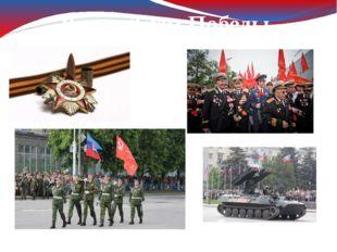 9 мая Днем Победы