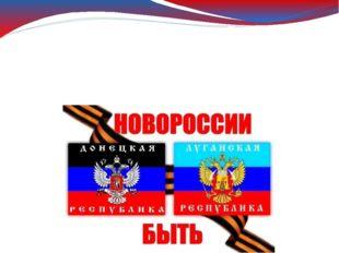 24 мая 2014 года Донецкаяи Луганская самопровозглашённые народные республики
