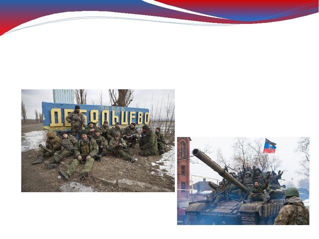 18февраля 2014 года ополченцы ДНР и ЛНР совместно взяли Дебальцево, разгром...