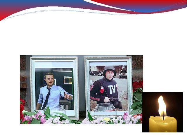 17июняв посёлке Металлист при обстреле погибли российские журналисты Игорь...
