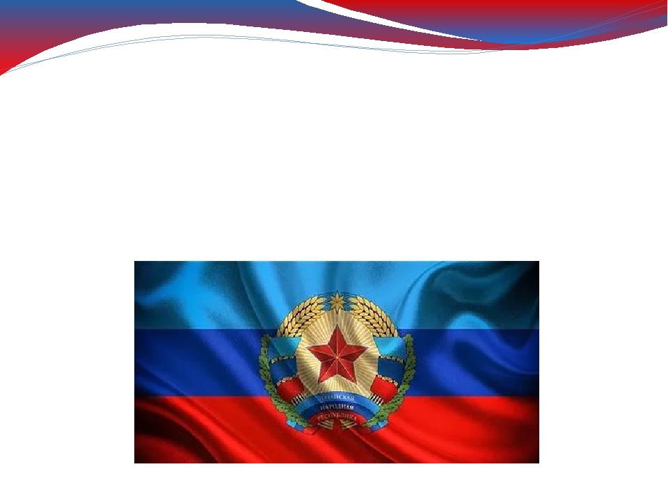 ЛУГАНСКАЯ НАРОДНАЯ РЕСПУБЛИКА
