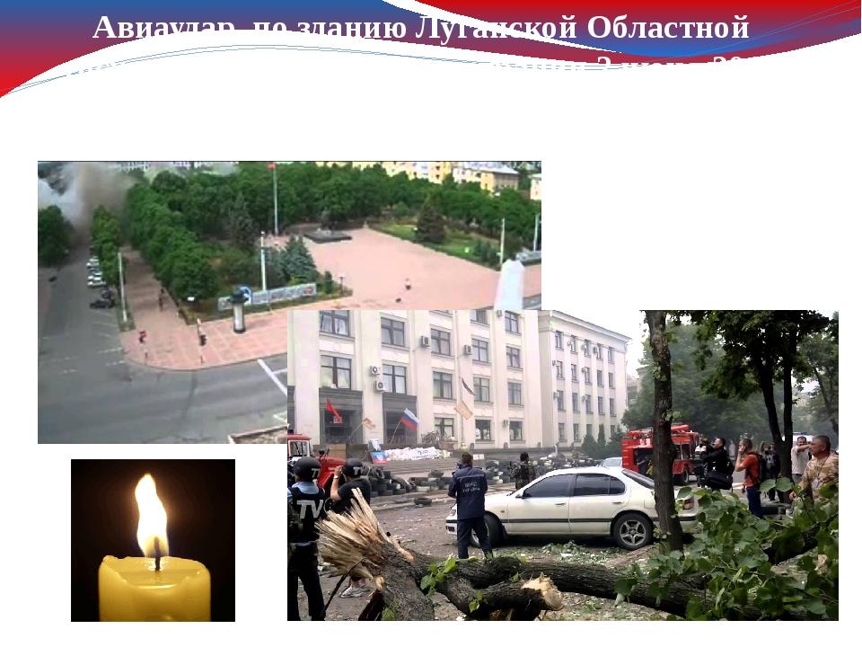 Авиаудар по зданию Луганской Областной государственной администрации 2 июня 2...