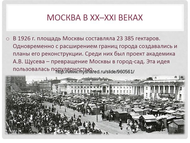 http://www.myshared.ru/slide/960561/