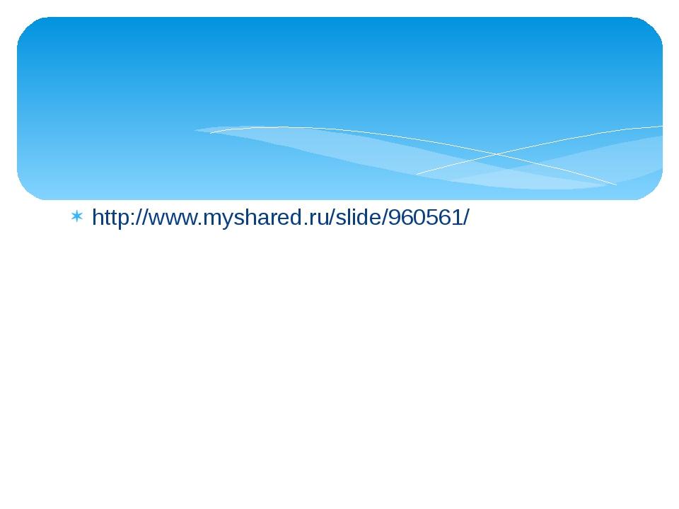 http://www.myshared.ru/slide/960561/