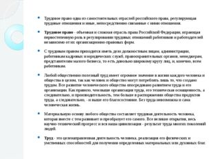Трудовое право одна из самостоятельных отраслей российского права, регулирую