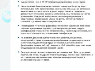Одновременно - в ст. 3 ТК РФ запрещена дискриминация в сфере труда. Никто не