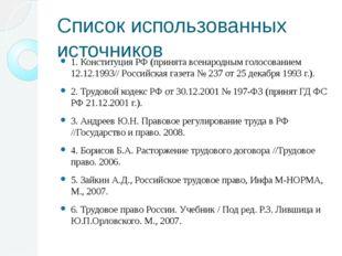 Список использованных источников 1. Конституция РФ (принята всенародным голос