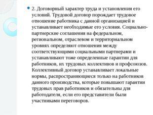 2. Договорный характер труда и установления его условий. Трудовой договор по
